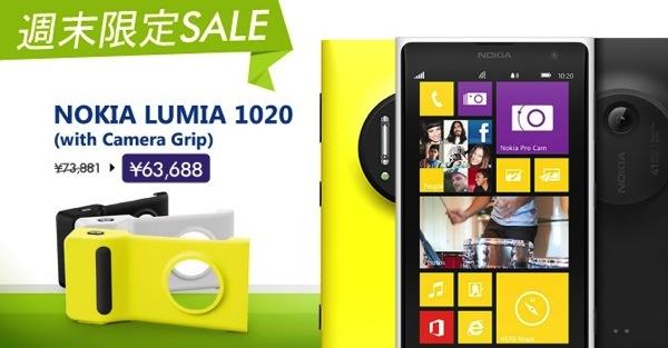 エクスパンシス、Nokia Lumia 1020 + カメラグリップのセットを週末限定セールで14%オフ