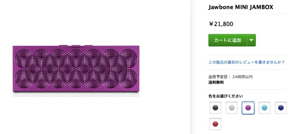 Jawbone MINI JAMBOX Apple Store Japan