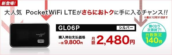 EMOBILE LTE対応のモバイルWi-Fiルータ『GL06P』が新規一括9,800円/月額2,480円で販売中【台数限定】