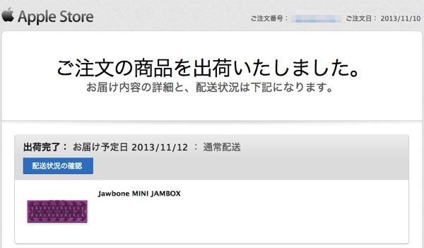 MINI JAMBOX:商品出荷のお知らせ