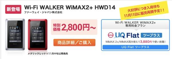 UQオンラインショップ:在庫切れのWi-Fi WALKER WiMAX2+は11月11日より販売再開予定