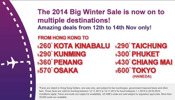 香港のLCC『香港エクスプレス』が3日間の限定セール!香港 ⇛ 羽田が約10,000円/片道など
