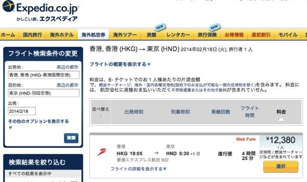 航空券 HKG → HND - Expedia