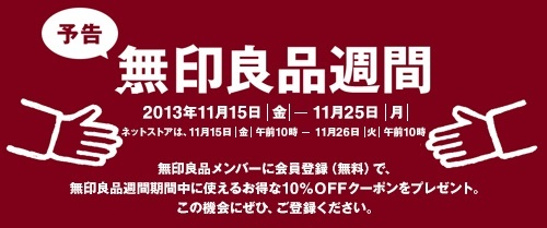 無印良品の店舗&ネットストアが全品10% OFFになる『無印良品週間』が11月15日(金)より開催