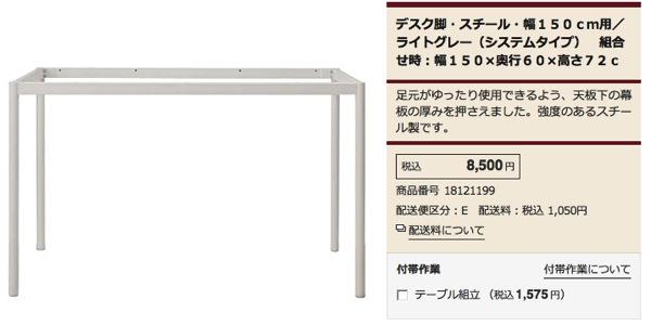 Banners and Alerts と デスク脚 スチール 幅150cm用 ライトグレー システムタイプ 組合せ時 幅150 × 奥行60 × 高さ72cm 無印良品ネットストア