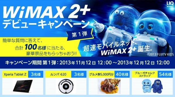 UQコミュニケーションズ『超速 WiMAX 2+デビューキャンペーン』を開始!第一弾はXperia Tablet Zなどをプレゼント