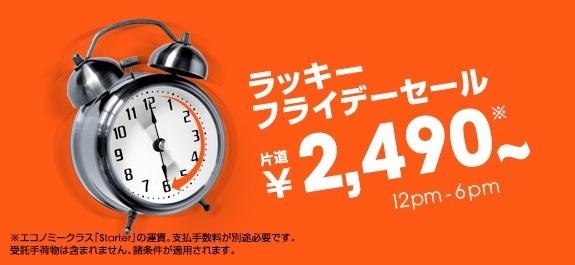 ジェットスター ラッキーフライデーセール 国内線が2,490円〜/片道