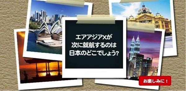エアアジアX バンコク ⇔ 成田などへの就航を近日中に発表か/Facebookにて予告