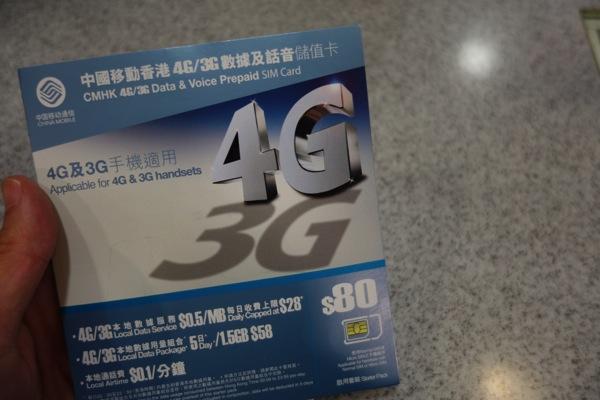 香港国際空港で中国移動香港のプリペイドSIM(LTE対応)を購入!インターネット定額は1日 HKD 28(約360円)