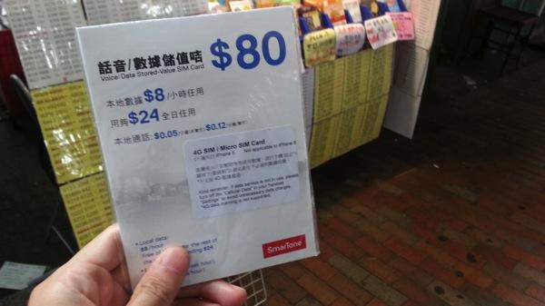 香港でLTEが使えるSmarToneのプリペイドSIMを購入!