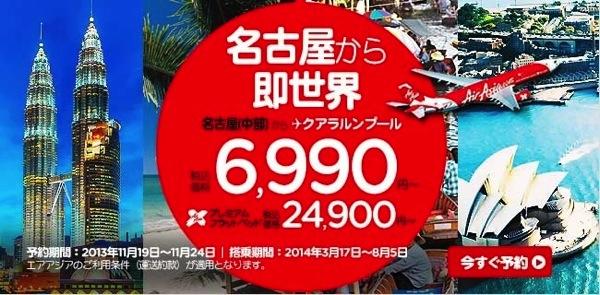 エアアジアX 名古屋 ⇔ クアラルンプール就航記念セールを開始!名古屋 ⇔ クアラルンプールが往復で10,400円〜/一人