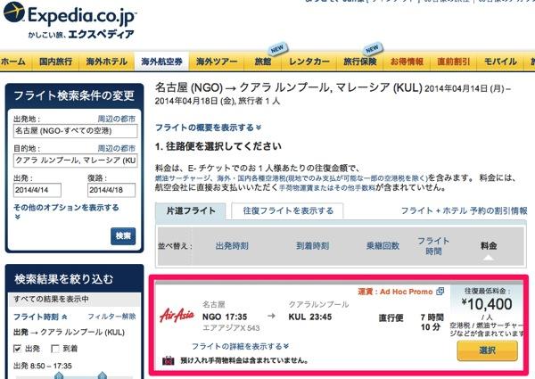 自分で旅行を計画する NGO → KUL