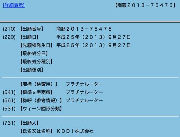 KDDIが『プラチナルーター』『プラチナケータイ』などを商標出願