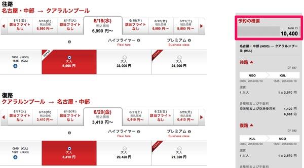 エアアジアX就航記念:名古屋 ⇔ クアラルンプール 往復10,000円航空券の残席情報