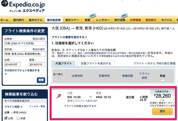 自分で旅行を計画する OSA → HKG(Expedia)