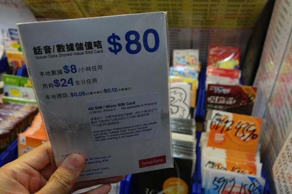 SmarToneのプリペイドSIM(HK$ 80)は初期残高でインターネット接続が3日間利用可能