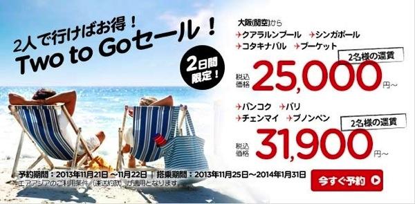 エアアジアX 関空 ⇒ クアラルンプールが二人で25,000円/片道になるセールを開催!