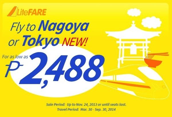 セブパシフィック航空 東京(成田)&名古屋へ就航へ