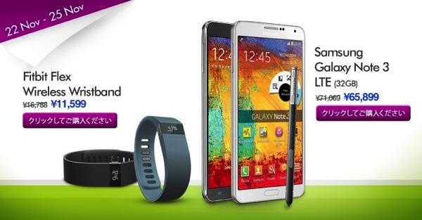 EXPANSYS、SIMフリー版のGALAXY Note 3 LTE(N9005)を約5,000円値下げする週末限定セールを開催