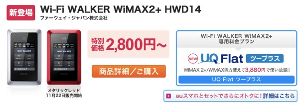Wi-Fi WALKER WiMAX2+新色『メタリックレッド』が発売開始!UQオンラインショップでは端末代一括2,800円