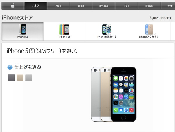 SIMフリー版のiPhone 5s/5cがApple Storeで国内販売開始!iPhone 5s 64GBは91,800円