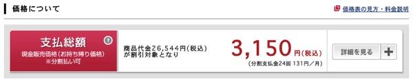 モバイルWi-Fiルータ『BF-01B』ドコモオンラインショップ割で3,150円で販売中