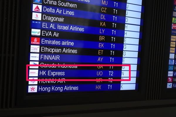 空港でのチェックインは第二ターミナル
