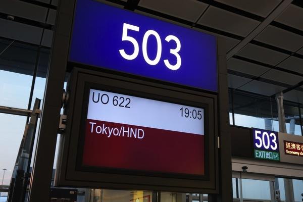 搭乗ゲートは503番