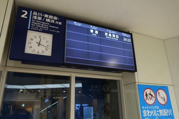 京急蒲田行きの最終電車