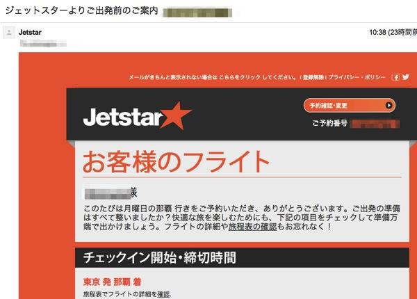 ジェットスターから『出発前のご案内』がメールで届いた