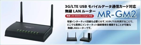 LTE対応のUSBデータ通信モデムとの接続に対応した無線LANルータ『MR-GM2』を購入
