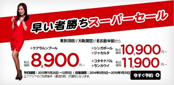 エアアジア無料航空券を含む『BIG SALE』を開始!日本 ⇔ クアラルンプールは往復で約16,000円〜/一人