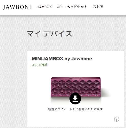 MINI JAMBOXはファームウェアアップデートするとLive Audioの利用が可能