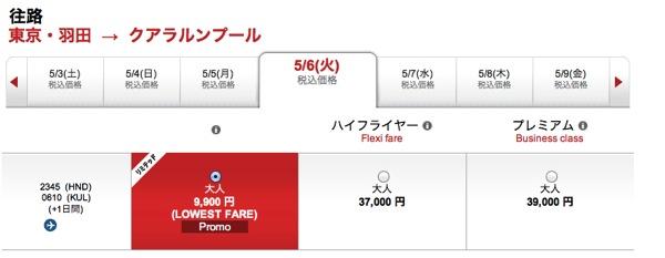 エアアジアのスーパーセールで羽田 ⇔ セブ島の最低価格は往復 約21,000円