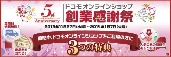 ドコモオンラインショップ、スマートフォンが5,250円/iモードケータイが9,870円になる『創業感謝祭』を11月27日(水)より開催!