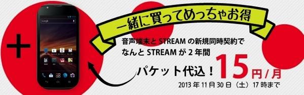 STREAM(201HW)がパケット代込みで15円/月