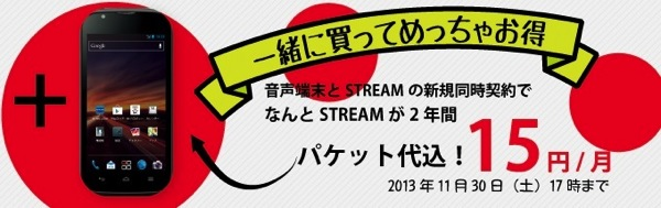 WILLCOM『もう一台無料キャンペーン』でAXGP対応のSTREAMが端末代無料&パケット通信料込みで15円/月の投げ売り