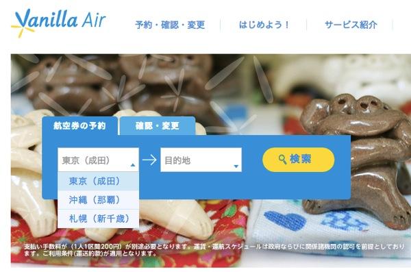 バニラ・エア 台湾向けのFacebookページを開設/台湾発航空券の販売は近日中か