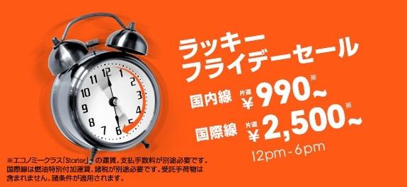 ジェットスター ラッキーフライデーセール 成田 ⇔ 高松が990円/片道になるセールを12時より開催!国際線もセール対象