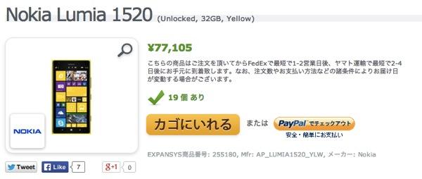 EXPANSYS、Nokia Lumia 1520を販売開始!販売価格は約77,000円