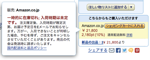 Bluetoothスピーカー『MINI JAMBOX』がAmazonや家電量販店で販売開始/Amazonでは在庫切れも