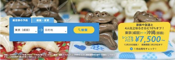 『バニラ・エア』台湾 ⇒ 成田が約1,300円/片道になる航空券を4日(水)15時より販売開始!
