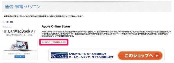 ANAマイレージモールのApple Online Storeは11月27日に終了予定/SIMフリー版のiPhoneを購入予定の方はお早めに!