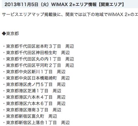 速報 エリア拡充情報 UQ WiMAX ワイヤレスブロードバンドで高速モバイルインターネット