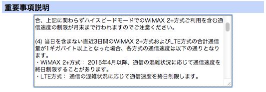 WiMAX 2+『auスマートバリュー mine』適用時も『直近3日間で通信量が1GBを超えた場合』は通信速度制限の対象になる