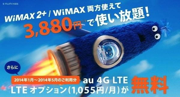 UQコミュニケーションズ、WiMAX 2+の『LTEオプション』を2014年1月 〜 5月まで無料化するキャンペーンを予告