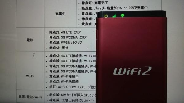 日本通信のb-mobile WiFi2でSMARTのLTEに接続成功