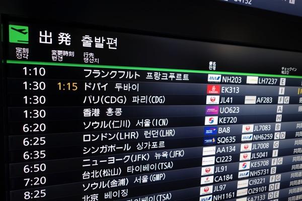 香港エクスプレス 羽田 ⇛ 香港 UO 623便 搭乗記