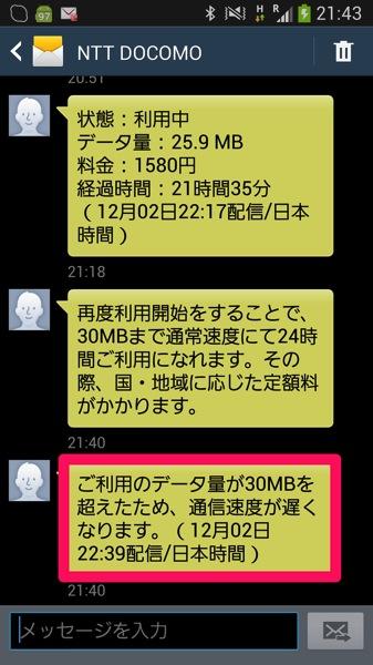 ドコモ『海外1Dayパケ』の通信速度規制は通信量が30MBを超えると即時適用/通信速度制限中の通信はかなり厳しい通信速度に