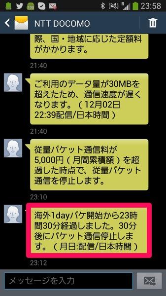 ドコモの『海外1Dayパケ』は利用開始から23時間30分時点でSMSによる通知&24時間経過後は自動的に通信停止